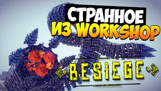 Besiege | Странное из Workshop'a!