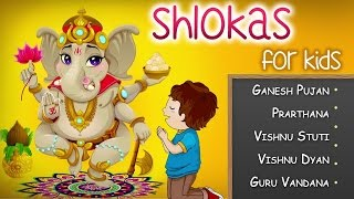 Shlokas for Kids | Mantra for Kids with Lyrics & Meaning | Bhakti Songs