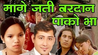 "Super Hits folk Song Bardan Pakobha""वरदान पाकोभा""  Bimalraj Chhetri/Bishnu Majhi /Baikuntha Mahat"