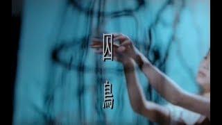 彭羚 Cass Phang -  囚鳥  (官方完整版MV)