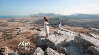 Свадьба для двоих в Крыму, Коктебель, море, горы