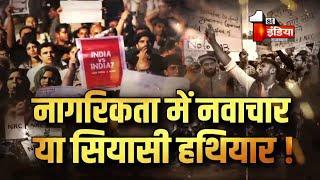 आज की बड़ी बहस, देश में एक बार फिर से CAA पर रार,बंगाल चुनाव से पहले 'कमल' की हुंकार | Big Fight Live
