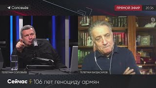 НАЧАЛАСЬ БОЛЬШАЯ ИГРА! Байден признал геноцид армян│Обсуждение с Багдасаровым и Соловьевым