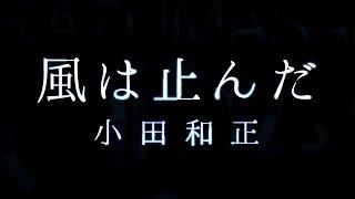 小田和正「風は止んだ」 映画『64-ロクヨン- 前編/後編』主題歌 ▽小田和...