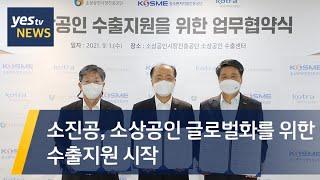 [yestv뉴스] 소상공인시장진흥공단, 소상공인 글로벌…