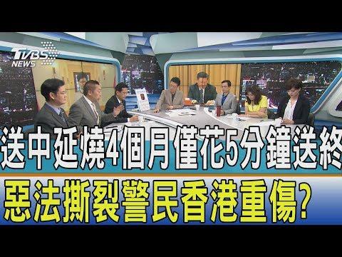 【少康開講】送中延燒4個月僅花5分鐘送終 惡法撕裂警民香港重傷?