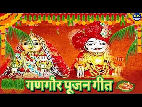 Video - https://youtu.be/pSqow3t2Xj4         गणगौर माता का गीत
