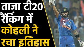 ICC T20I Ranking : Virat Kohli breaks into Top 10 after heroics against West Indies| वनइंडिया हिंदी