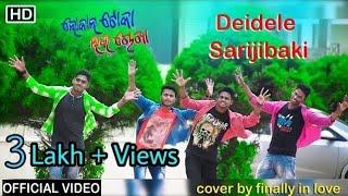 Deidele Sarijibaki Video Song (ଦେଇଦେଲେ ସରିଯିବକି) Cover By Finally In Love | Local Toka Love Chokha
