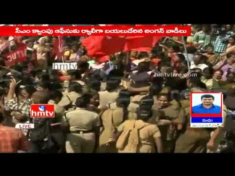 Anganwadi Workers Massive Rally To CM Camp Office In Vijayawada | HMTV
