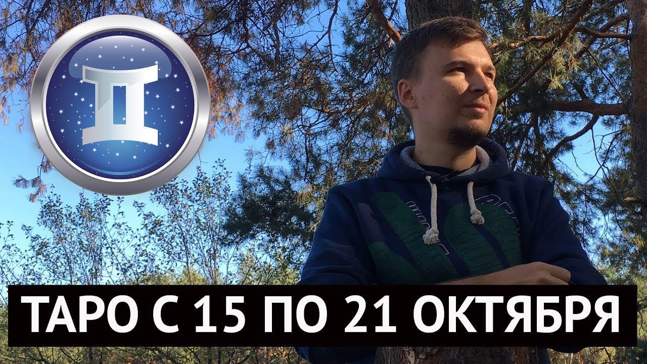 БЛИЗНЕЦЫ. ТАРО ГОРОСКОП НА НЕДЕЛЮ С 15 по 21 ОКТЯБРЯ 2018