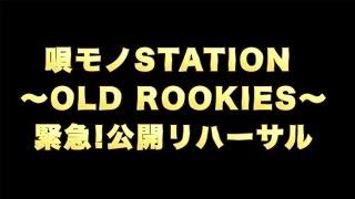 THEイナズマ戦隊 SMA☆アーティスト会員限定イベント「唄モノSTATION〜OLD ROOKIES〜緊急!公開リハーサル」