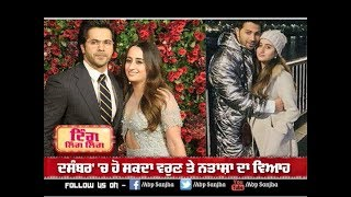 Varun Dhawan & his Girlfriend Natasha To Marry in December This Year | Natasha Dalal | Varun Dhawan