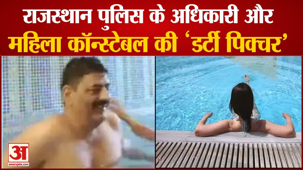 Download Rajasthan: DSP Heeralal Saini Arrest, Woman Constable के साथ Obscene Video हुआ था Viral