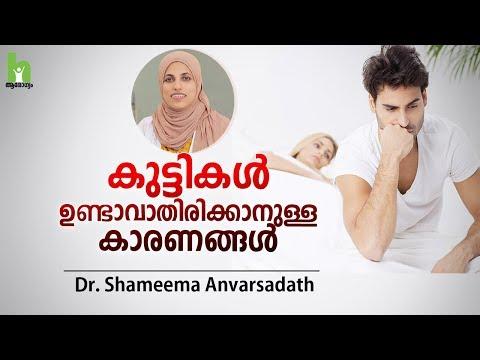 കുട്ടികൾ-ഉണ്ടാവാതിരിക്കാനുള്ള-കാരണങ്ങൾ-|-infertility-malayalam-health-tips