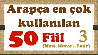 ARAPÇA EN ÇOK KULLANILAN 50 FİİL -3 (MAZİ- MUZARİ- EMRİ)