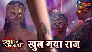 Ishq Mein Marjawan आखिर कौन है MYSTERY GIRL, PARTY में खुला अतीत का राज़