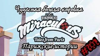 Вэбизод 101 Блокнот | Miraculus Ladybug webisode 101 RUS SUB