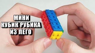 сОБИРАЕМ КУБИК РУБИКА ИЗ ЛЕГО!!!