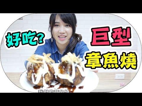【挑戰】做巨型章魚燒好失敗?ft NyoNyoTV妞妞TV | Mira