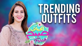 Trending Outfits | Ek Nayee Subah With Farah | 25 September 2018 | Aplus