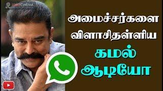 Kamal Haasan slams ministers - Audio record - 2DAYCINEMA.COM