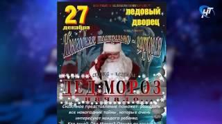 """Из-за побега организаторов отменено новогоднее ледовое шоу """"Дед Мороз. Начало"""""""