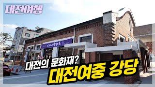 대전에 문화재가 있다? 그건 바로 대전여중의 강당!