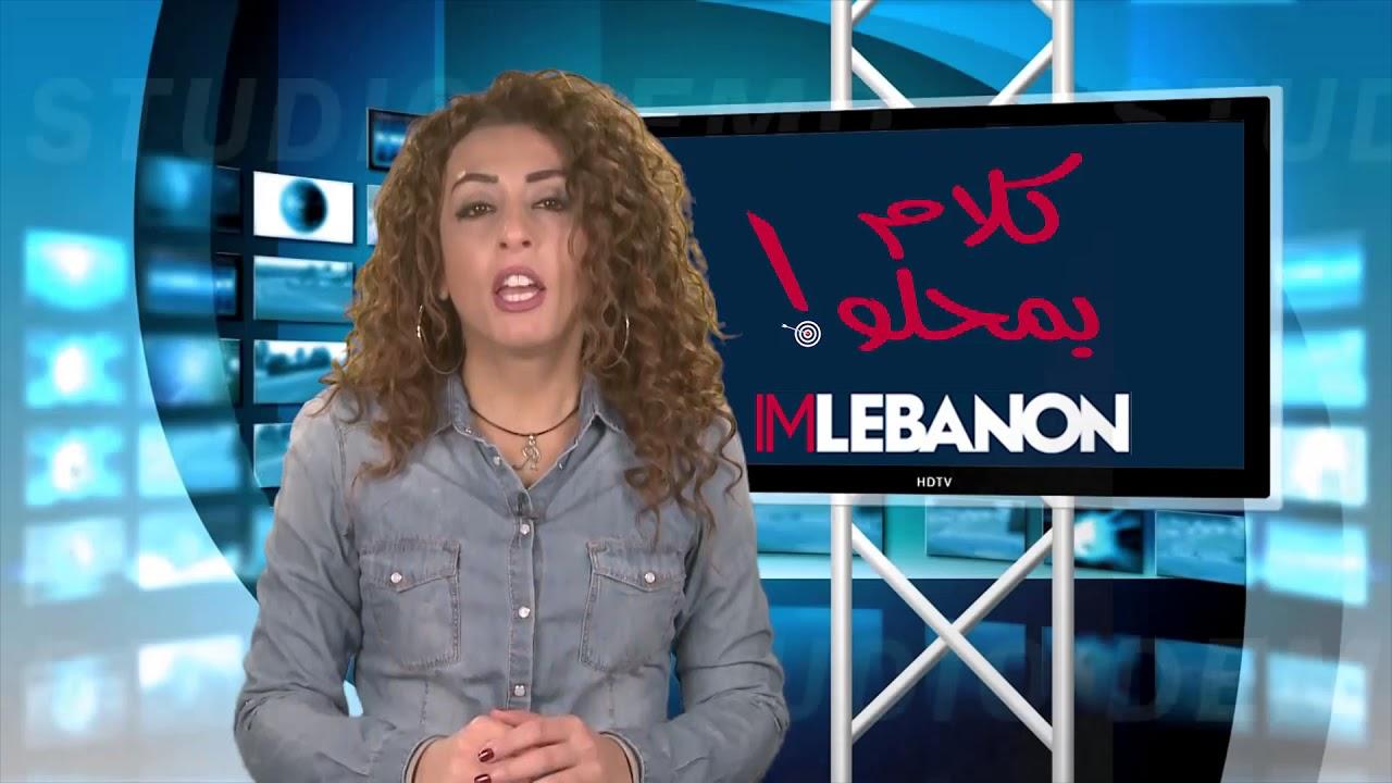 Kalem Bi Mhalo - Episode 629 - بين تنكيتنا وانجازات محمد بن سلمان
