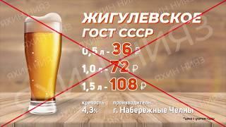 """Реклама для """"Пивного магазина"""" (Пиво) - (Дизайнер Нияз Яхин)"""