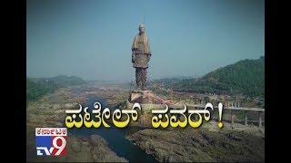 Political Strategy Behind The World's Tallest Statue of Sardar Vallabhbhai Patel
