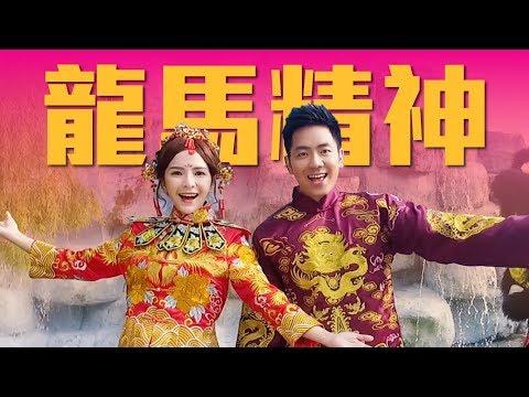 2018 Nick钟盛忠 Stella钟晓玉 《龙马精神》官方HD MV全球大首播Chinese New Year