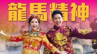 2018 Nick钟盛忠 Stella钟晓玉 《龙马精神》官方HD MV全球大首播Chinese New Year thumbnail