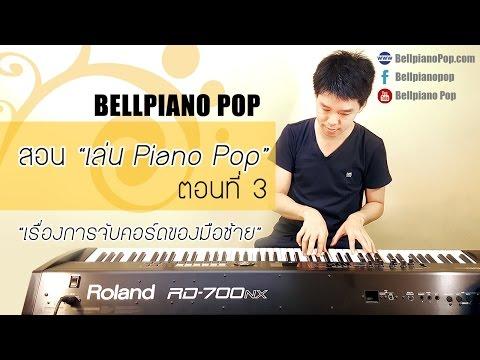 สอนเล่นPiano Popตอนที่3 เรื่องการจับคอร์ดของมือซ้าย