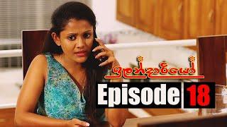 Ilandariyo - ඉලන්දාරියෝ | Episode 18 | 03 - 02 - 2021 | Siyatha TV Thumbnail