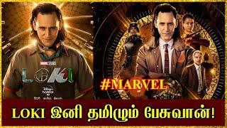 'LOKI' இனி தமிழும் பேசுவான்! | Loki Dubbed In Tamil | Hollywood | Marvel Studio