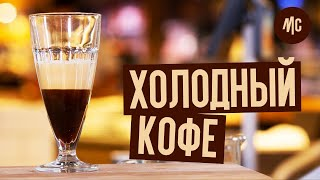 Холодный Кофе за 3 Секунды | Напитки для Лета: Мгновенный Кофе со Льдом