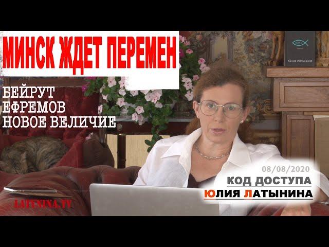 Юлия Латынина / Код Доступа / 08.08.2020/ LatyninaTV /