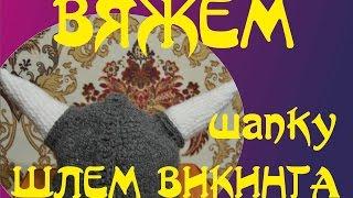 Как связать шапку Шлем Викинга