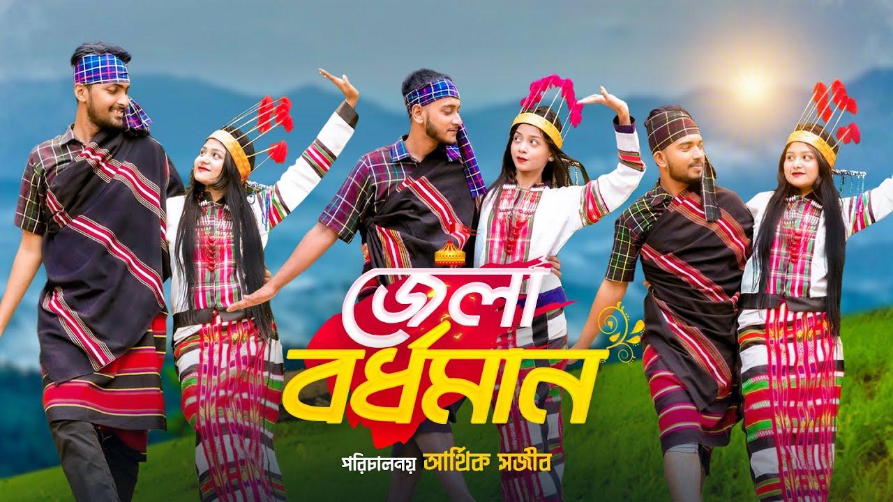 জেলা বর্ধমান | Jela Bardhaman Song | Prank King | Jomoj Bou | আমি তিন তিনবার | Bangla New Song 2021