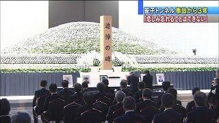 「怒りは10年20年変わらない」笹子トンネル崩落3年(15/12/02)