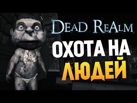 Dead Realm - ОХОТА НА ЛЮДЕЙ