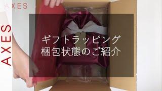ギフトラッピング梱包状態のご紹介【AXES】 screenshot 3