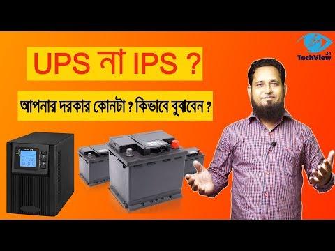 IPS নাকি UPS ? কোনটি কিনবেন?IPS and UPS selection guide|IPS/UPS bangla