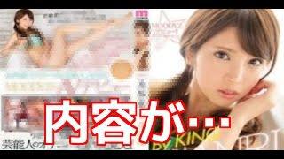 【驚愕】坂口杏里の2作目発売決定。内容がかなりハードだと話題に… 「ジャニch」 坂口杏里 検索動画 11