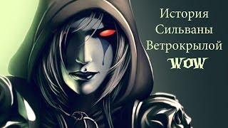 История Сильваны Ветрокрылой в мире World of Warcraft