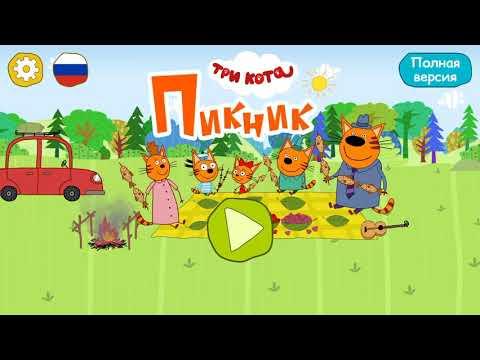 Три Кота 2 Серия! Веселая забавная игра Три Кота! Коржик отправился на рыбалку 🎣 👍😀 Детская игра!