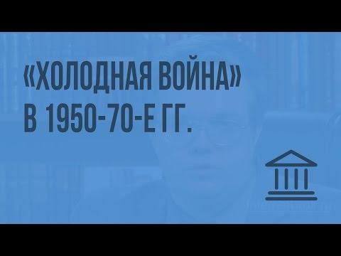 «Холодная война» в 1950-70 е гг. Видеоурок по Всеобщей истории 11 класс