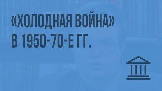 «Холодная война» в 1950-70 е гг.