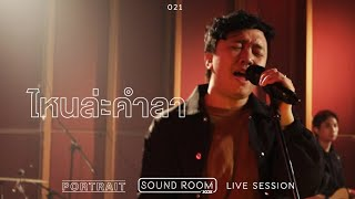 'ไหนล่ะคำลา' - PORTRAIT [Live Session] | JOOX Sound Room